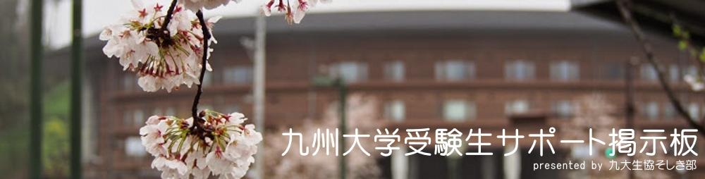 九州大学受験生サポート掲示板
